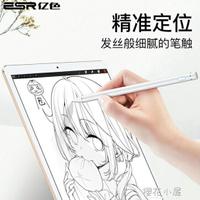 億色apple pencil電容筆iPad主動式蘋果小米華為平板觸控筆Air2繪畫手機mini5『櫻花小屋』