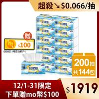 【倍潔雅】花漾柔感抽取式衛生紙200抽x48包/*3箱