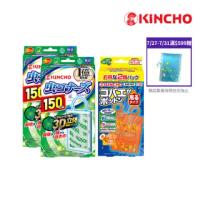 【KINCHO 日本金鳥】防蚊掛片150日〔2入〕+強效型新果蠅誘捕吊掛〔2入〕(家庭吊掛必備)