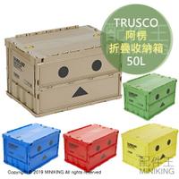 日本代購 空運 TRUSCO 阿楞 折疊式 工具箱 收納箱 日本Amazon限定 50L 四葉妹妹 紙箱人