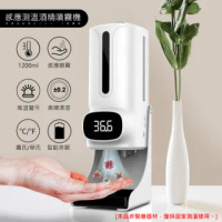【Mr.Box】自動感應測溫+語音+酒精消毒噴霧機 K9 pro-plus-1200ml