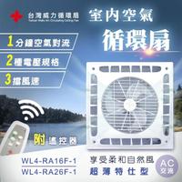 【台灣威力】360°室內空氣節能循環扇/輕鋼架扇 扇葉12吋 AC交流電110V/220V(超薄典雅系列)