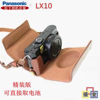 松下LX10皮套 lx10專用微單相機包 皮包 保護套 攝影包 單肩包
