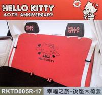 權世界@汽車用品 Hello Kitty 幸福之旅系列 汽車大後座椅套 紅色 PKTD005R-17