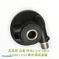 零件小舖-高品質  YAMAHA副廠 勁風Z JOG PRO RS100 CUXI 碟煞碼錶齒輪