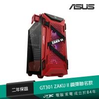 ASUS X GUNDAM 華碩 TUF Gaming GT301 ZAKU II 電腦機殼 鋼彈聯名款 鋼彈薩克限量款