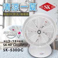 【順光】12吋DC循環扇SK-530DC