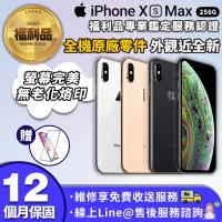 【Apple 蘋果】福利品 iPhone XS Max 256G 外觀近全新 智慧型手機(螢幕完美 贈鋼化膜+空壓殼)