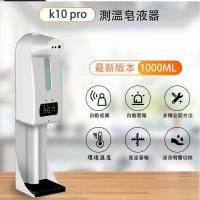 【K10 pro】消毒洗手一體機 自動消毒機 皂液噴霧器(自動感應酒精洗手測溫)