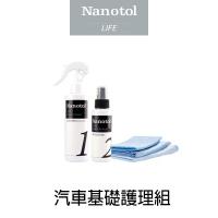 【酷BEE了】Nanotol 汽車基礎護理組 車粉塵、漆面、玻璃、鋼圈 清潔組 防止紫外線