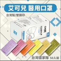 【威欣利】4盒組-雙鋼印 三層醫療用口罩(50入/盒 雙鋼印 口罩國家隊堪比中衛等級)