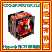 cooler master hyper 212 LED TURBO 紅光 12cm 雙風扇 4熱導管 紅蓋版 16.3