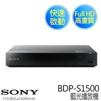 【SONY 新力】Full HD 藍光播放機 BDP-S1500