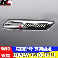 真碳纖維 BMW 寶馬 方向燈 側燈 卡夢貼 碳纖維 IKEY F10 葉子板 卡夢 530 F11 F07  改裝 貼
