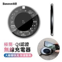 【BASEUS】倍思 極簡無線充電器 QI認證 透明玻璃無線充電盤 15W快速充電 隨身手機充電板(蘋果/安卓通用)