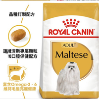 小Q狗~法國 皇家 ROYAL CANIN《 PRM24 馬爾濟斯》 成犬專用飼料 狗飼料1.5kg / 包