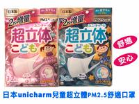 (現貨)日本unicharm嬌聯 兒童超立體PM2.5舒適口罩幼兒園/小學生 (5入)
