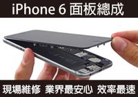 MacUP!麥克變身維修中心iPhone 6 6+ 6 plus面板總成液晶面板觸碰玻璃破碎裂桃園中壢維修更換