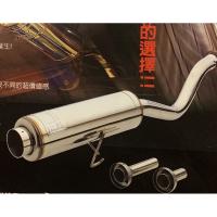 白鐵尾段 三段回壓控制排氣管 整支不鏽鋼製成 內藏高耐熱不鏽鋼消音棉K6 K8 3門/A32 /VIRGE/GALANT
