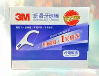 3M 細滑牙線棒1000支入【67683896】牙線棒 口腔清潔 日用品 居家用品《八八八e網購