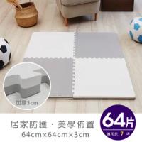 【Apengu】玩轉創意加厚3CM雙色大巧拼地墊-附贈邊條(64片裝-適用7坪)