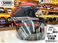 任我行騎士部品 SHOEI 山城 EXTRA SHIELD CWR-1 鏡片 電鍍片 X14 Z7 可裝除霧片 電鍍銀