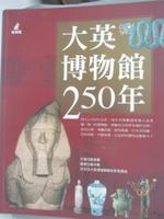 【書寶二手書T2/藝術_DJG】大英博物館250年_凱基爾,黃中憲