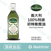 [ 頂級油品 ]義大利 Olitalia奧利塔 100%特級初榨橄欖油 1000ml