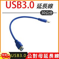 USB 3.0 延長線-30cm