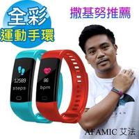 【AFAMIC 艾法】M5動態彩屏藍牙智能心率GPS運動手環 運動手錶 防盜智慧手錶(保存訊息 睡眠監控 遙控拍照)