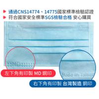 防疫大作戰 台灣製造 現貨供應 [雙鋼印] 國家團隊 醫療級平面口罩 50入 成人款 醫療用口罩 醫療口罩