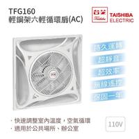 【TAISHIBA台芝】TFG-160輕鋼架節能循環扇 110V 有效改善室內溫度 MIT台灣製造(循環扇)