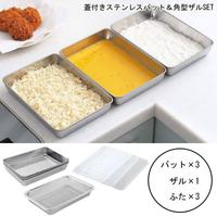 【滿額免運】日本 Arnest 日本製 不鏽鋼 不銹鋼 保鮮盒七件組 濾水網 單網 油炸盤 焗烤盤 900ml