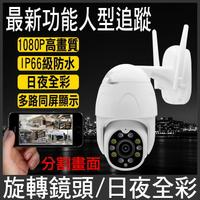 《防水監控》1080P網路監視器 wifi監視器 無線 攝影機 IP CAM 鏡頭 監控 非小蟻 小米 全彩監視器