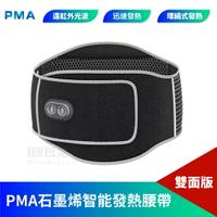 PMA石墨烯智能發熱腰帶 雙面發熱版 小米有品 PMA發熱腰帶 暖宮 暖腰 暖體 暖腹寶 護腰 加熱