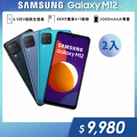 孝親雙入組【SAMSUNG 三星】Galaxy M12 6.5吋四主鏡智慧型手機(4G/128G)