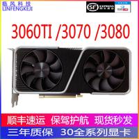 精選~英偉達RTX 3080 10G NVIDIA原廠公版顯卡3060TI/3070 8G/3090