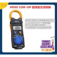 開發票 日本 HIOKI 3280-10F 3280 10F 超薄型交流鉤錶 電流勾表 鉤表 鈎表 原廠公司貨