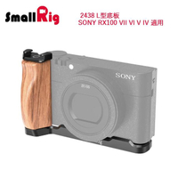 【SmallRig】2438 L型底板 / SONY RX100 VII VI V IV 適用