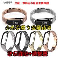 小米手環3 小米手環4 小米手環5 小米手環6不鏽鋼錶帶 金屬錶帶 三珠 蝴蝶扣 金屬腕帶 不鏽鋼腕帶