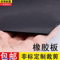 橡膠墊 橡膠板 耐酸堿耐油耐磨橡膠地板 丁晴橡膠2mm 3mm 5mm