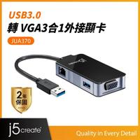 【j5create 凱捷】USB 3.0 三合一薄型筆電迷你擴充卡-JUA370