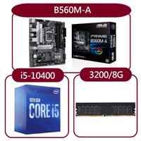 【ASUS 華碩】INTEL i5-10400處理器+華碩B560M-A主機板+KLEVV 3200MHz 8G記憶體