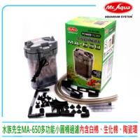 【MR.AQUA】MR.AQUA水族先生MA-650多功能小圓桶過濾(附白棉、生化棉、陶瓷環)
