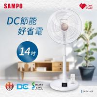 【SAMPO 聲寶】14吋微電腦遙控DC節能風扇(SK-FA14DR)