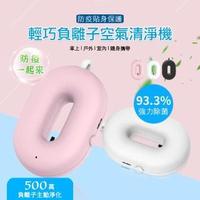 【酷奇 QHL】防疫首選 甜圈造型負離子清淨機(電子口罩 防疫加倍)