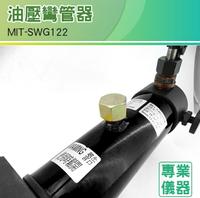《安居生活館》液壓機 油壓彎管器 鐵管 瓦斯管 焊管 彎管器 手動彎管機 MIT-SWG122無縫鋼管