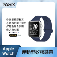 【YOMIX 優迷】Apple Watch S6/SE/S5/S4/S3運動型矽膠錶帶40/44mm(6色任選)