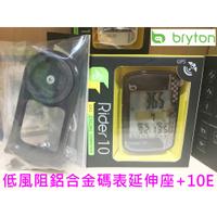 【台北達酷】全新可刷卡★Bryton 10E+龍頭延伸座★自行車GPS智慧行車記錄器碼表530 330 310