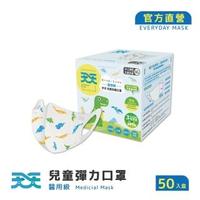 【天天】兒童防菌醫用口罩-恐龍(50入/盒)